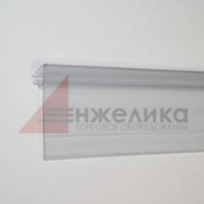 KOLD073-TR-1200 /Ценникодержатель полочный (прозрачный)